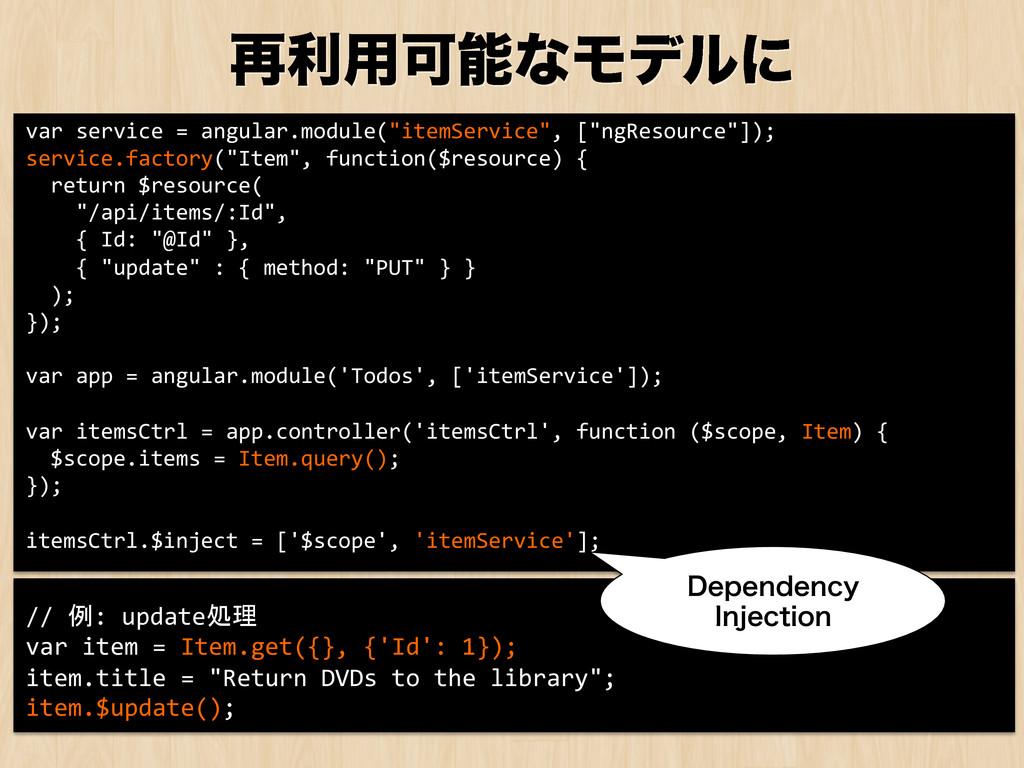 ࠶ར༻ՄͳϞσϧʹ var service = angular.modu...
