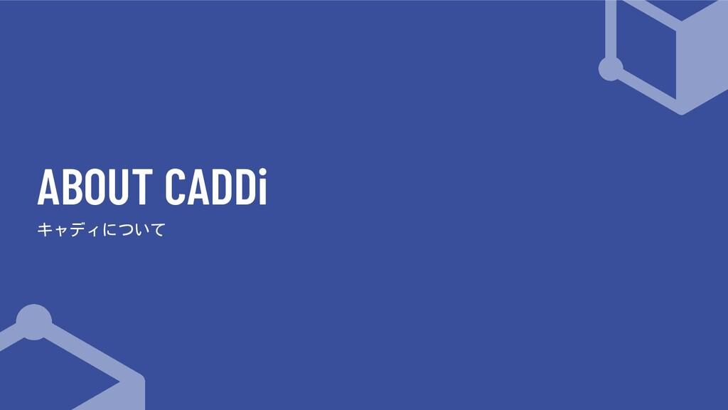 ABOUT CADDi キャディについて