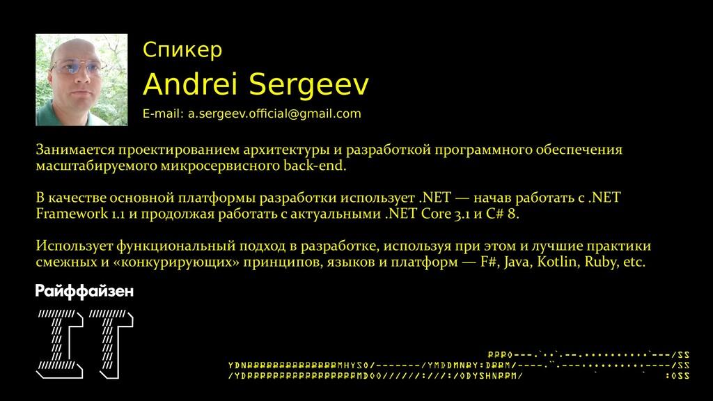 Спикер Andrei Sergeev E-mail: a.sergeev.officia...