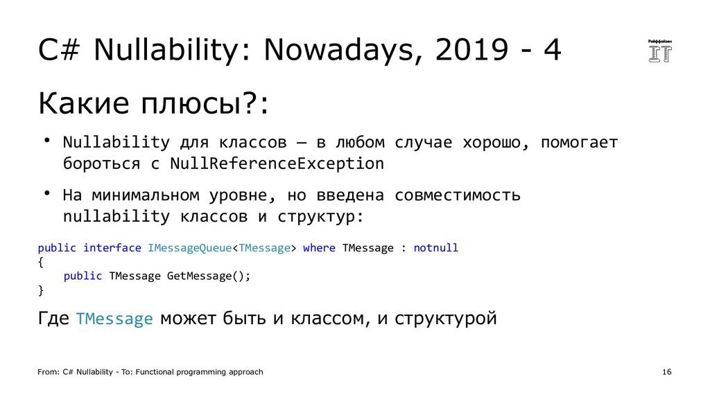 Какие плюсы?: ● Nullability для классов — в люб...