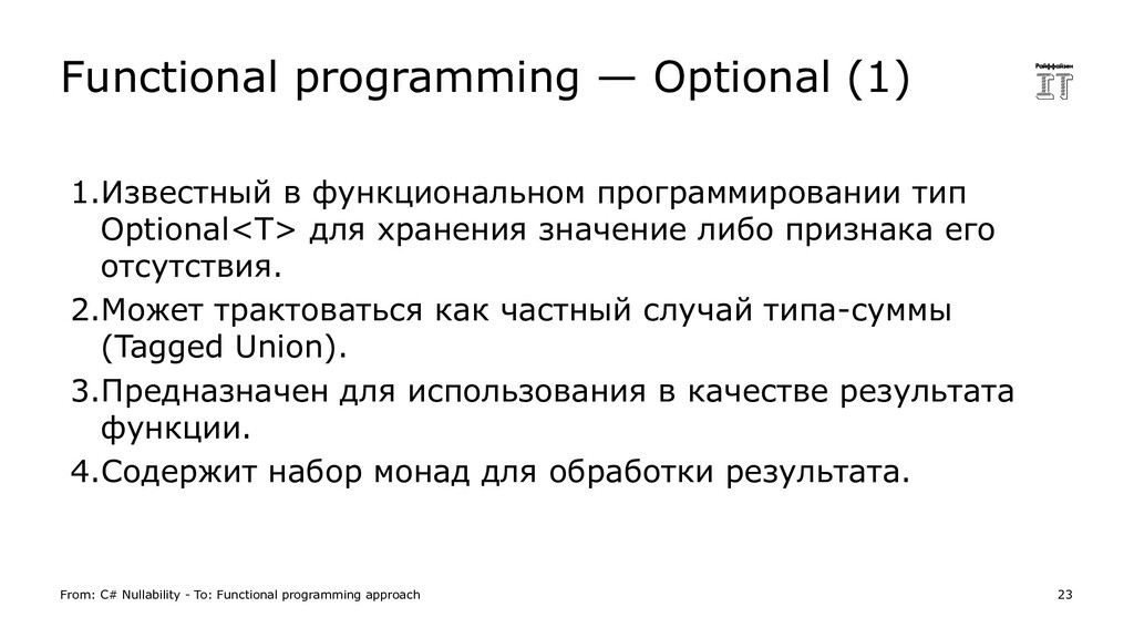 1.Известный в функциональном программировании т...