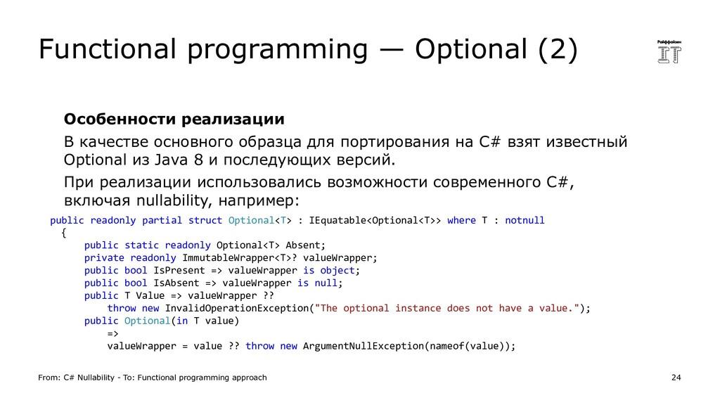Особенности реализации В качестве основного обр...
