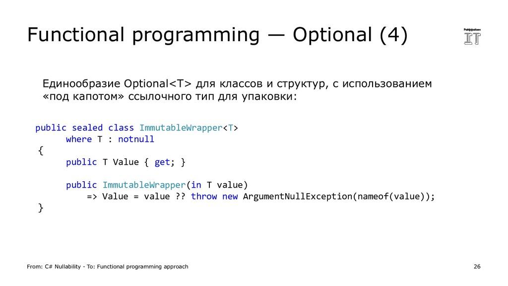 Единообразие Optional<T> для классов и структур...
