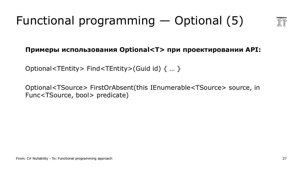 Примеры использования Optional<T> при проектиро...
