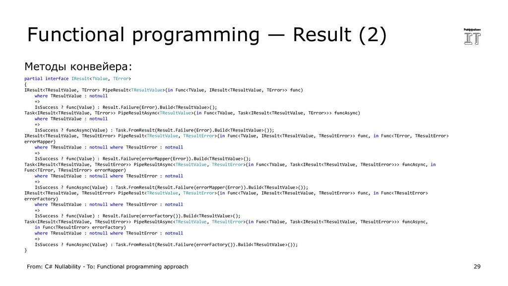 Методы конвейера: partial interface IResult<TVa...