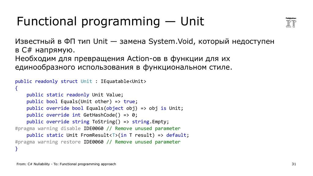 Известный в ФП тип Unit — замена System.Void, к...