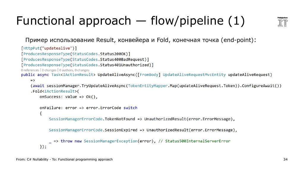 Пример использование Result, конвейера и Fold, ...