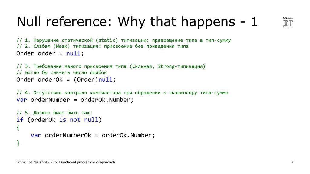// 1. Нарушение статической (static) типизации:...