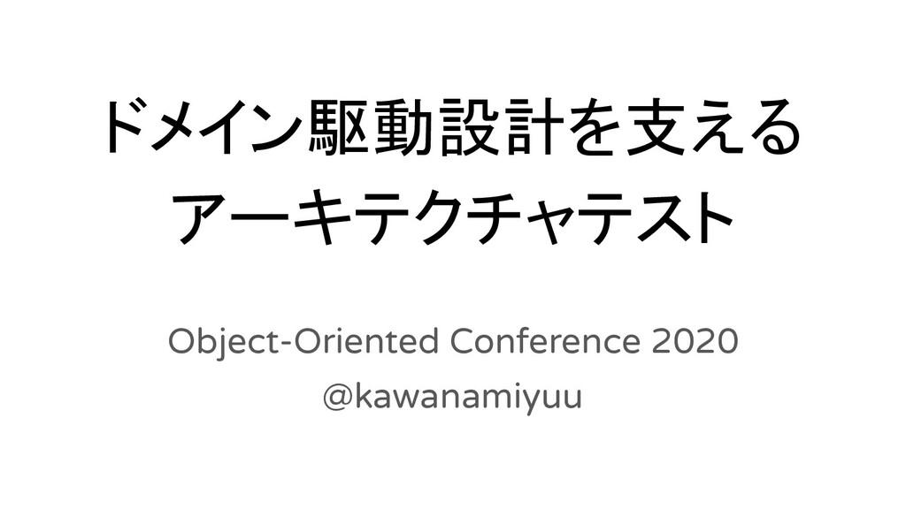 ドメイン駆動設計を支える アーキテクチャテスト Object-Oriented Confere...