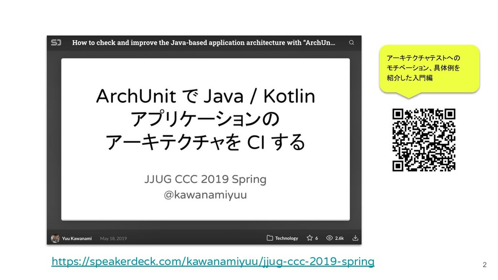 2 https://speakerdeck.com/kawanamiyuu/jjug-ccc-...