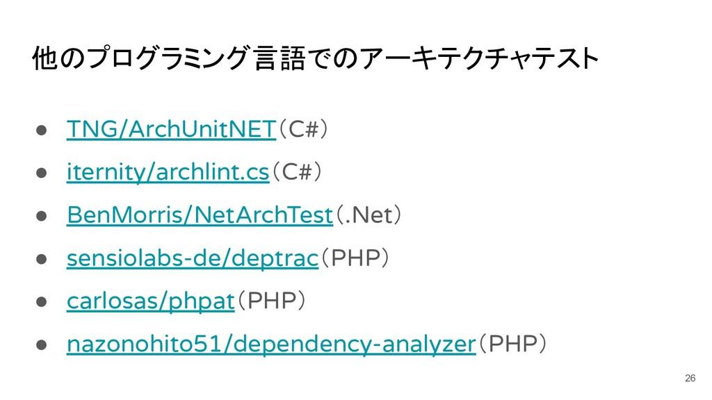 他のプログラミング言語でのアーキテクチャテスト ● TNG/ArchUnitNET(C#) ●...