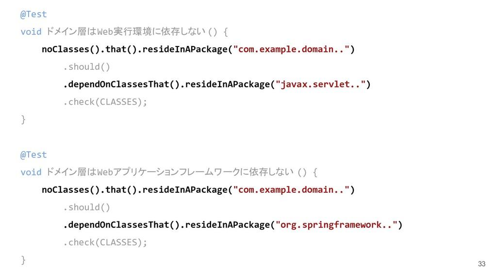 33 @Test void ドメイン層はWeb実行環境に依存しない () { noClasse...