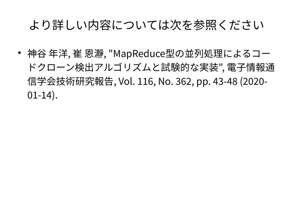 """より詳しい内容については次を参照ください ● 神谷 年洋, 崔 恩瀞, """"MapReduce型..."""