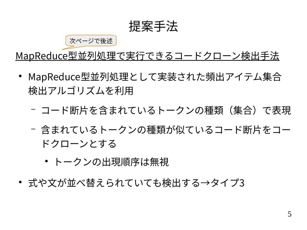 5 提案手法 MapReduce型並列処理で実行できるコードクローン検出手法 ● MapRed...