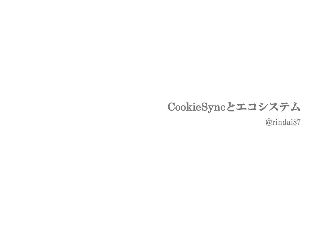 CookieSyncとエコシステム @rindai87