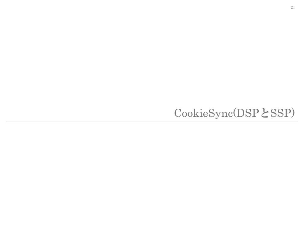 21 CookieSync(DSPとSSP)