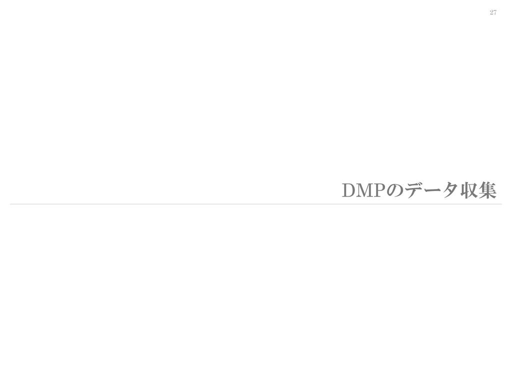 27 DMPのデータ収集