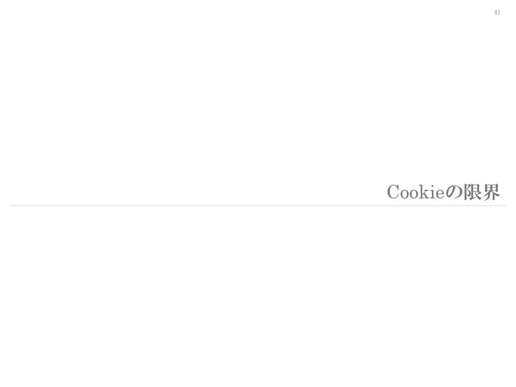 41 Cookieの限界
