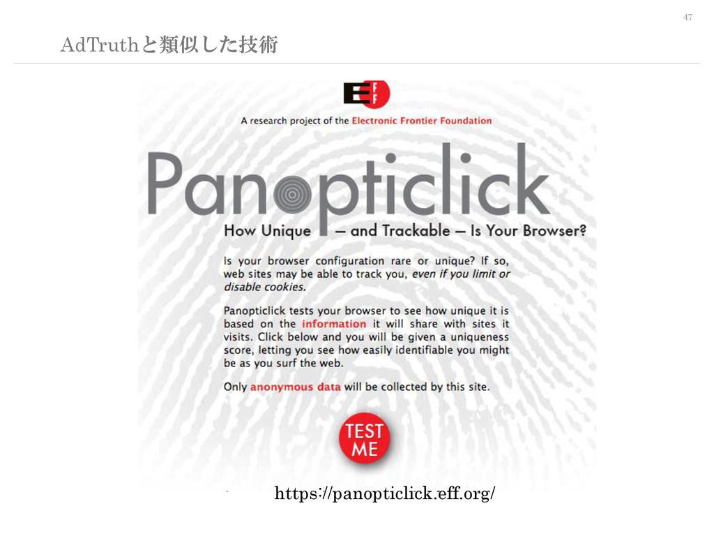47 AdTruthと類似した技術 https://panopticlick.eff.org/