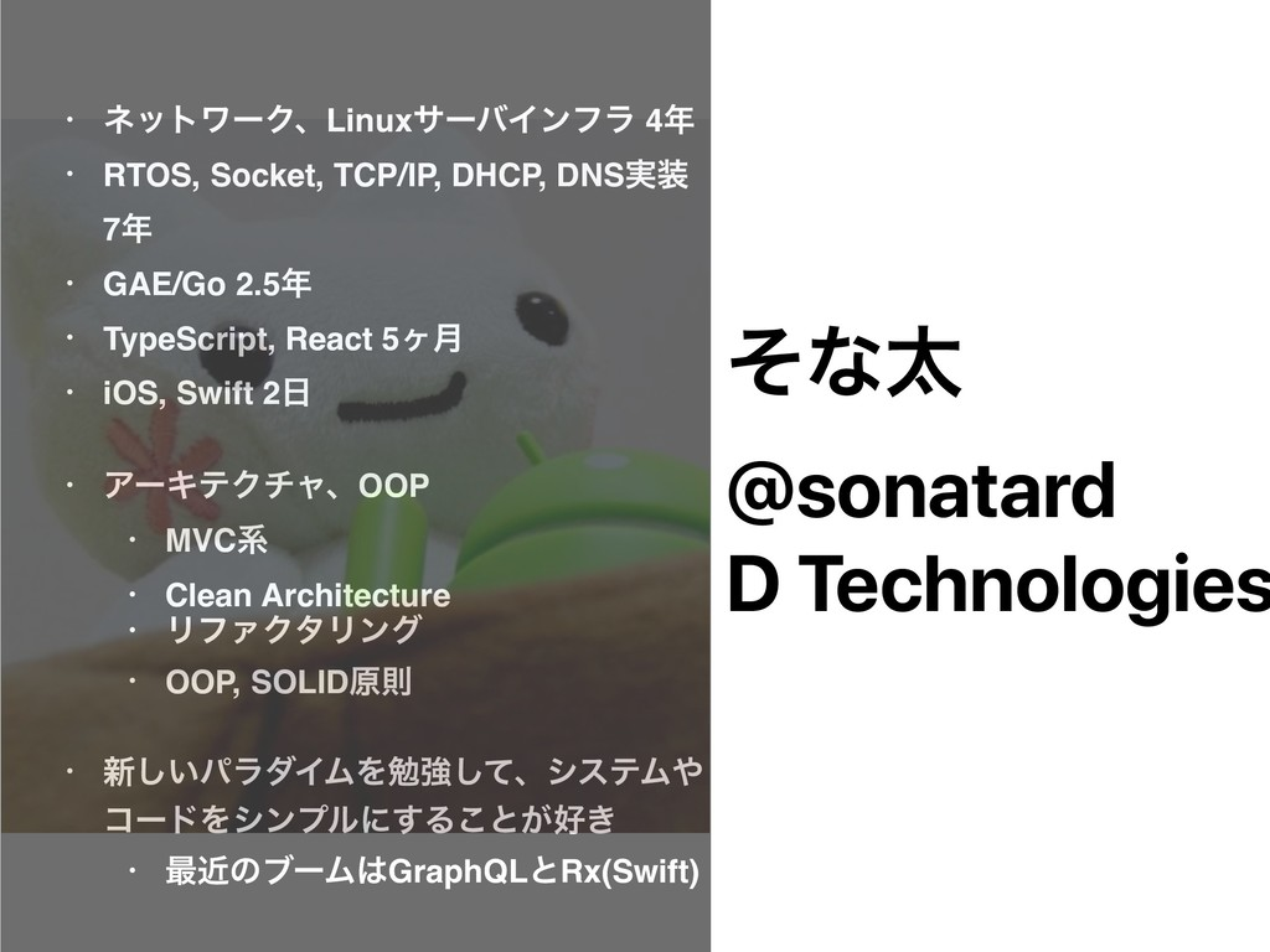 ͦͳଠ @sonatard D Technologies • ωοτϫʔΫɺLinuxαʔόΠ...