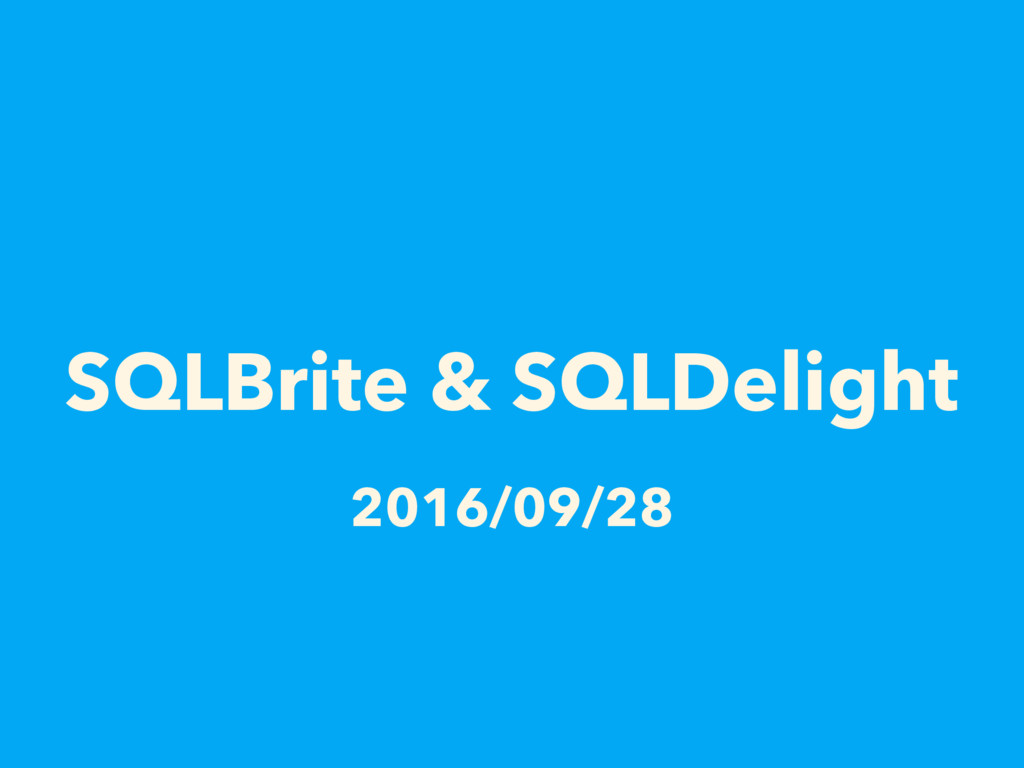 SQLBrite & SQLDelight 2016/09/28