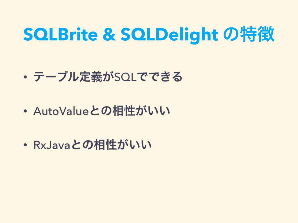 SQLBrite & SQLDelight ͷಛ௃ • ςʔϒϧఆ͕ٛSQLͰͰ͖Δ • Au...