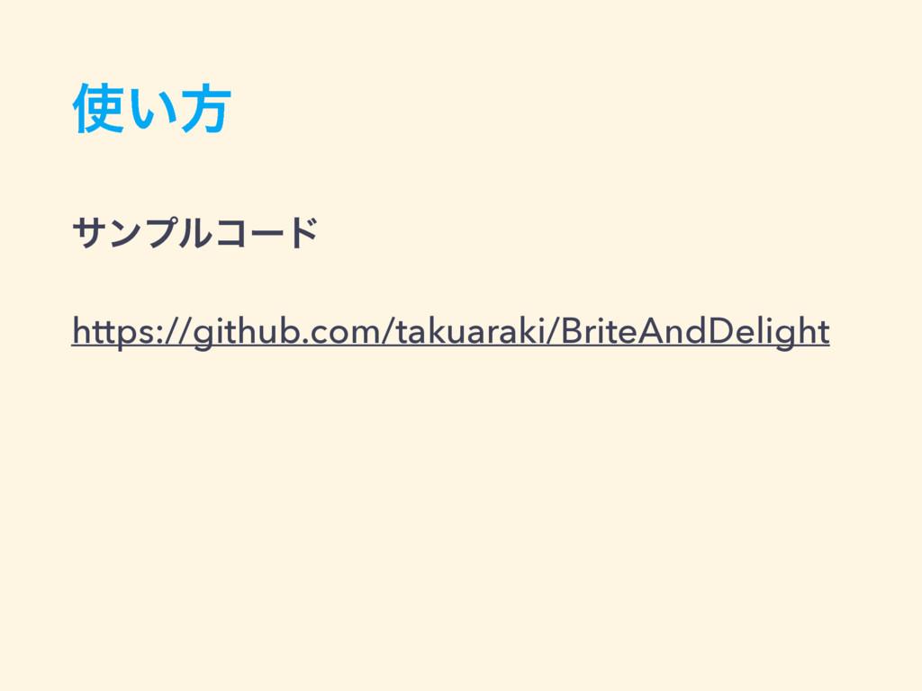 ͍ํ αϯϓϧίʔυ https://github.com/takuaraki/BriteA...