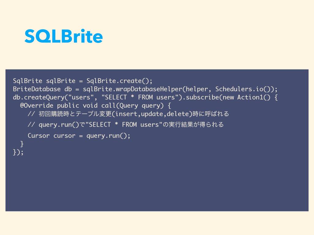 SqlBrite sqlBrite = SqlBrite.create(); BriteDat...