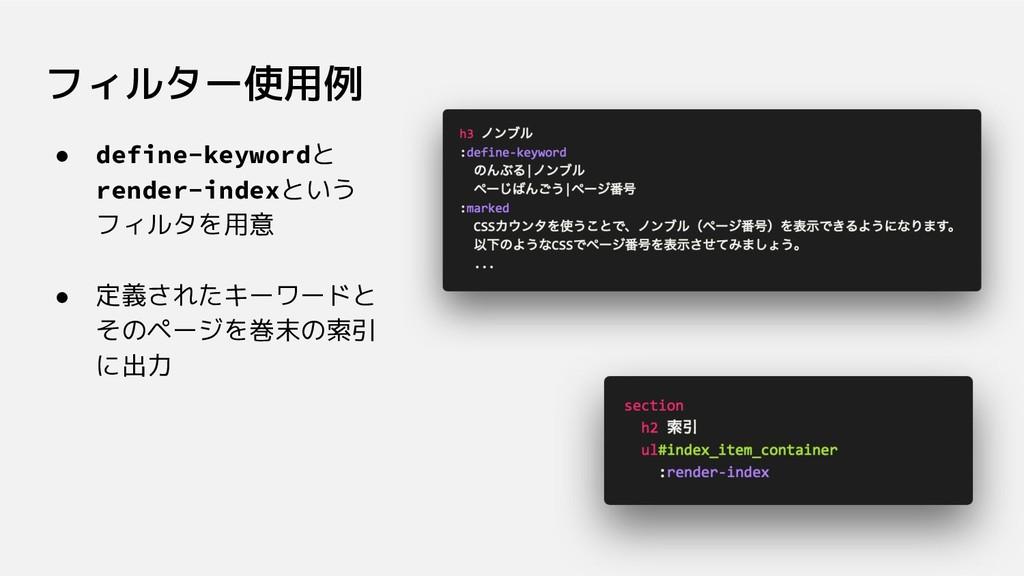 フィルター使用例 ● define-keywordと render-indexという フィルタ...