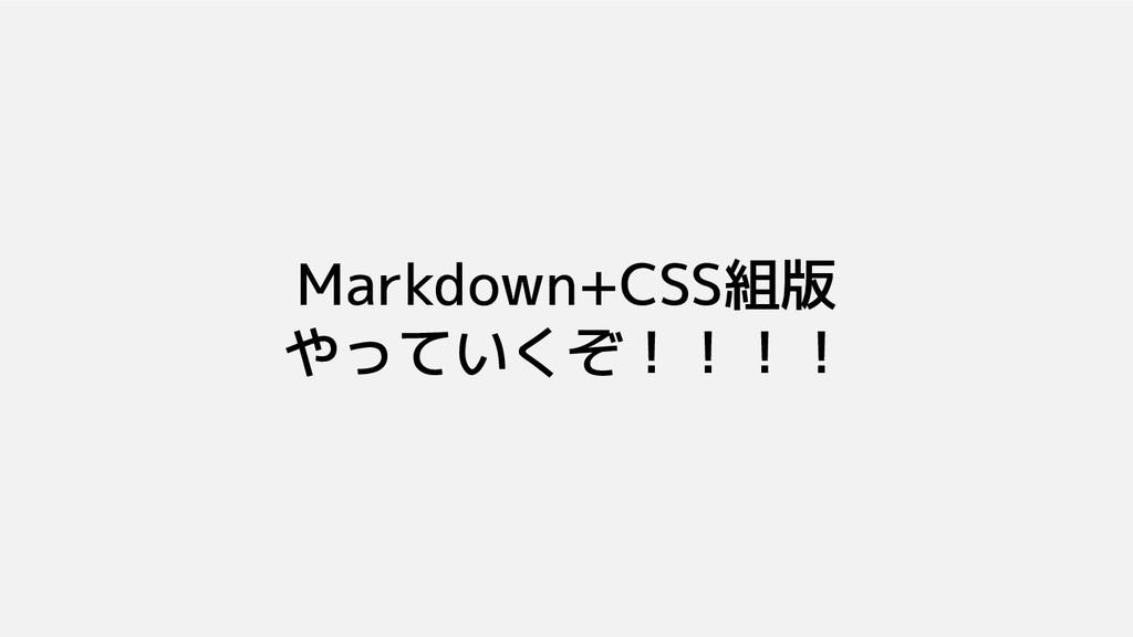 Markdown+CSS組版 やっていくぞ!!!!