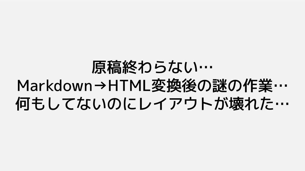 原稿終わらない… Markdown→HTML変換後の謎の作業… 何もしてないのにレイアウトが壊...
