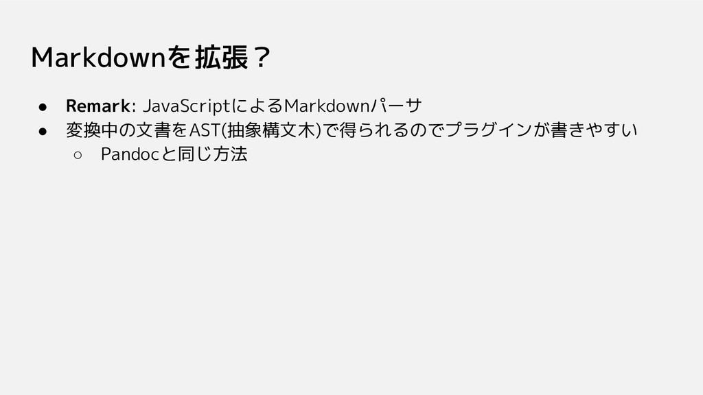 Markdownを拡張? ● Remark: JavaScriptによるMarkdownパーサ...