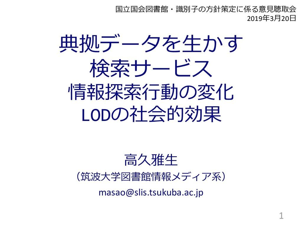 典拠データを生かす 検索サービス 情報探索行動の変化 LODの社会的効果 高久雅生 (筑波大学...