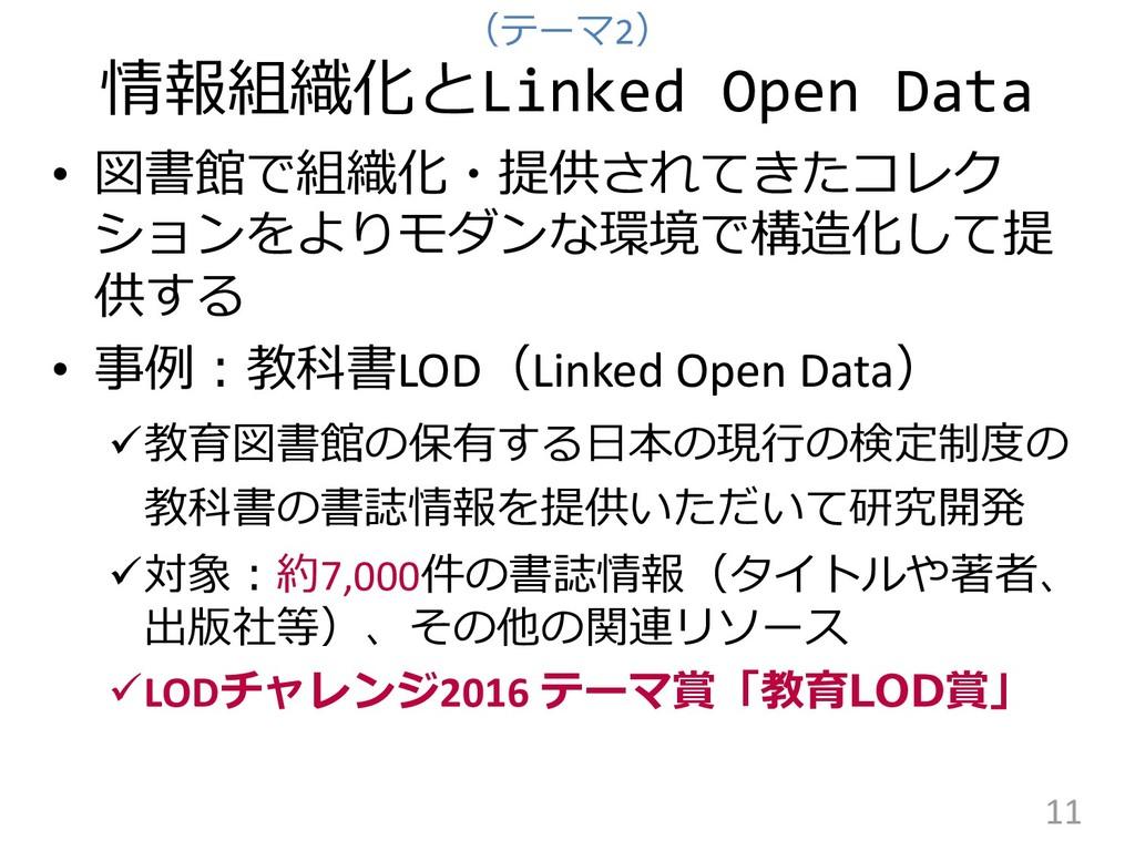 (テーマ2) 情報組織化とLinked Open Data • 図書館で組織化・提供されてきた...
