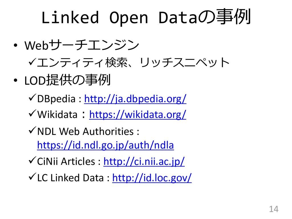 Linked Open Dataの事例 • Webサーチエンジン エンティティ検索、リッチス...