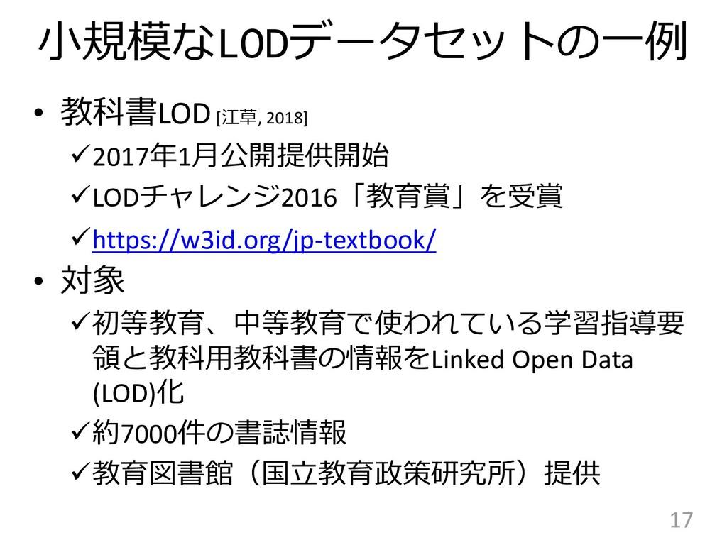 小規模なLODデータセットの一例 • 教科書LOD[江草, 2018] 2017年1月公開提...
