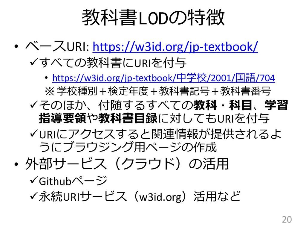 教科書LODの特徴 • ベースURI: https://w3id.org/jp-textboo...