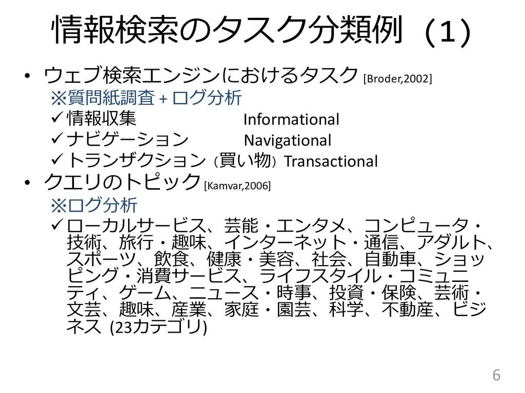 情報検索のタスク分類例 (1) • ウェブ検索エンジンにおけるタスク [Broder,2002...