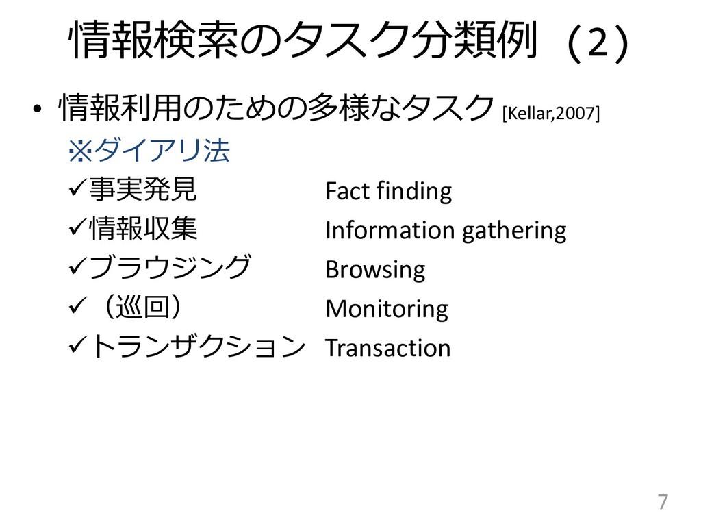 情報検索のタスク分類例 (2) • 情報利用のための多様なタスク [Kellar,2007] ...