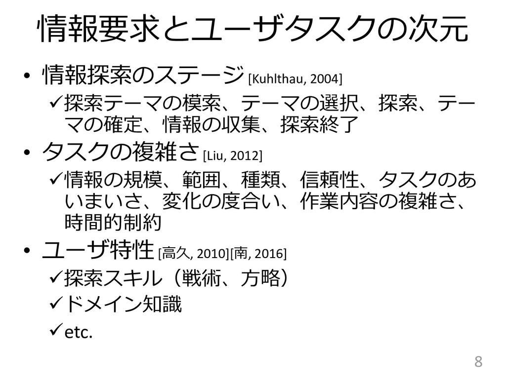 情報要求とユーザタスクの次元 • 情報探索のステージ[Kuhlthau, 2004] 探索テ...