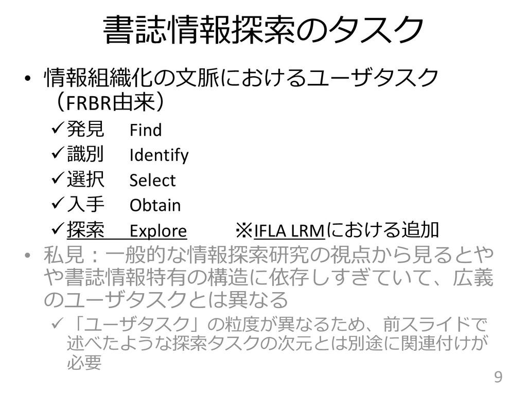 書誌情報探索のタスク • 情報組織化の文脈におけるユーザタスク (FRBR由来) 発見 Fi...