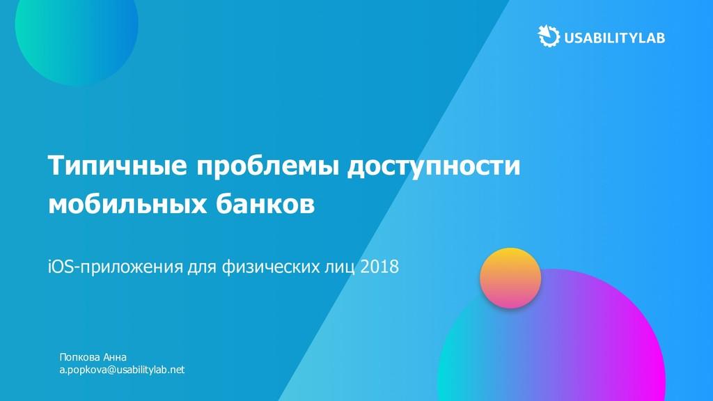iOS-приложения для физических лиц 2018 Типичные...