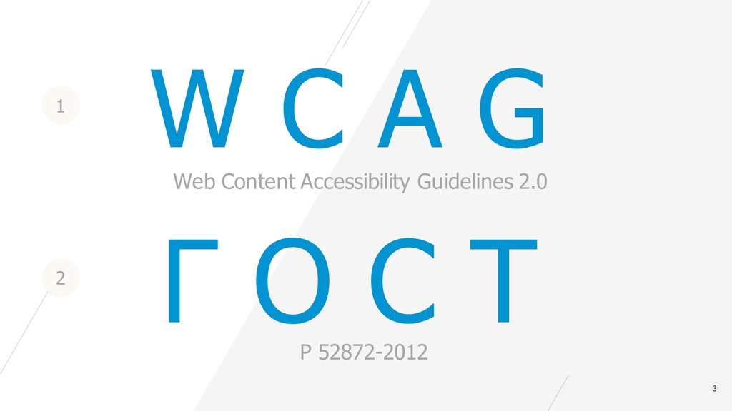 3 W C A G Web Content Accessibility Guidelines ...