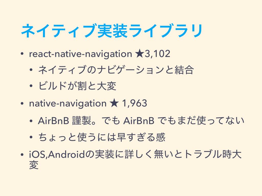 ωΠςΟϒ࣮ϥΠϒϥϦ • react-native-navigation ˒3,102 •...