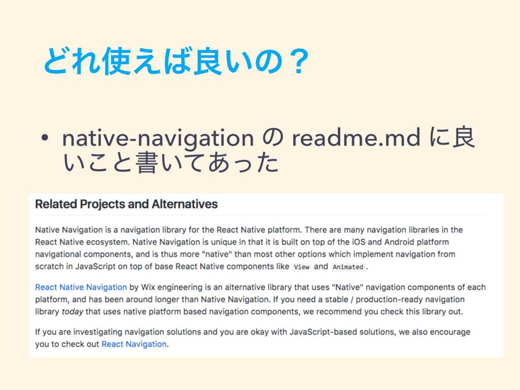 ͲΕ͑ྑ͍ͷʁ • native-navigation ͷ readme.md ʹྑ ͍͜...