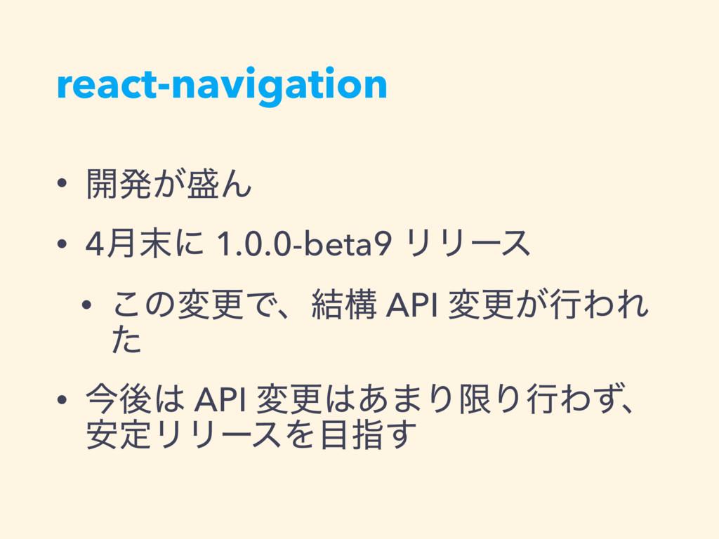 react-navigation • ։ൃ͕Μ • 4݄ʹ 1.0.0-beta9 ϦϦʔ...