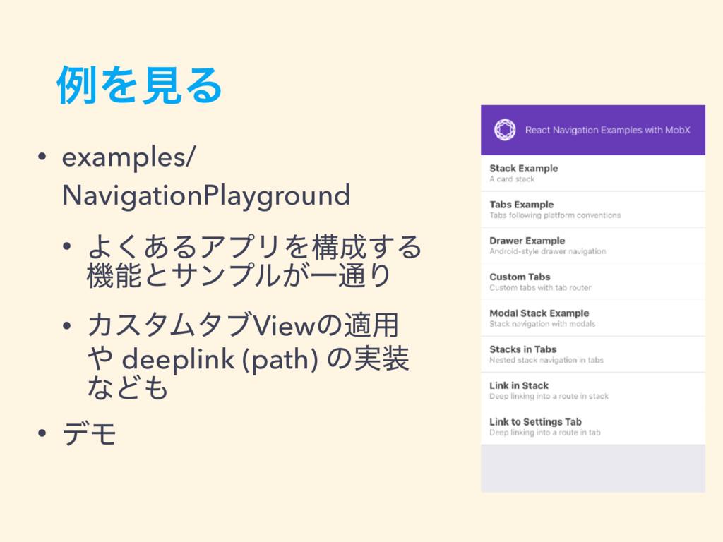 ྫΛݟΔ • examples/ NavigationPlayground • Α͋͘ΔΞϓϦ...