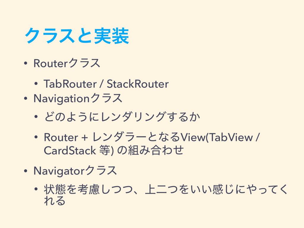 Ϋϥεͱ࣮ • RouterΫϥε • TabRouter / StackRouter • ...