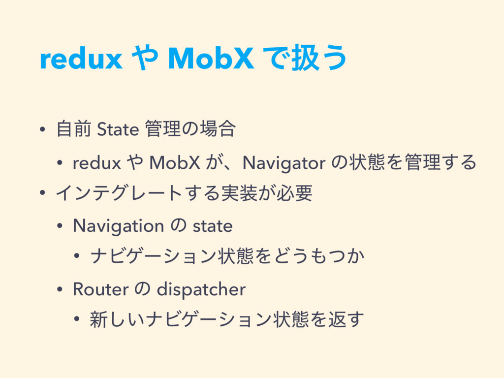 redux  MobX Ͱѻ͏ • ࣗલ State ཧͷ߹ • redux  Mob...