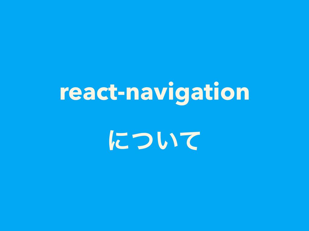 react-navigation ʹ͍ͭͯ